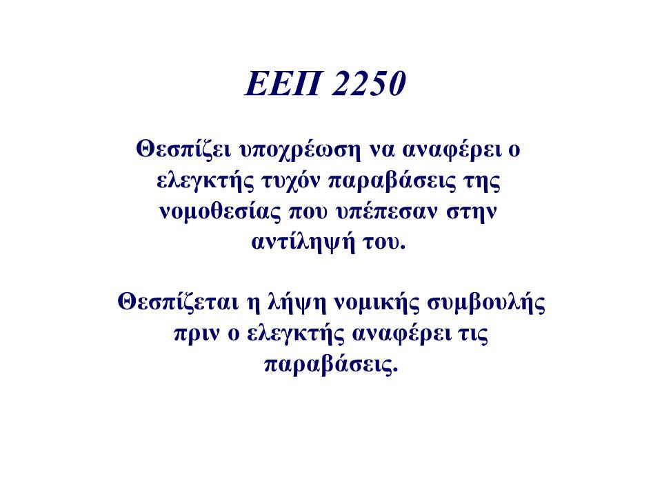 ΕΕΠ 2250 Θεσπίζει υποχρέωση να αναφέρει ο ελεγκτής τυχόν παραβάσεις της νομοθεσίας που υπέπεσαν στην αντίληψή του. Θεσπίζεται η λήψη νομικής συμβουλής