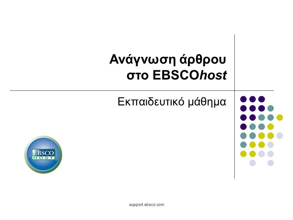 support.ebsco.com Εκπαιδευτικό μάθημα Ανάγνωση άρθρου στο EBSCOhost