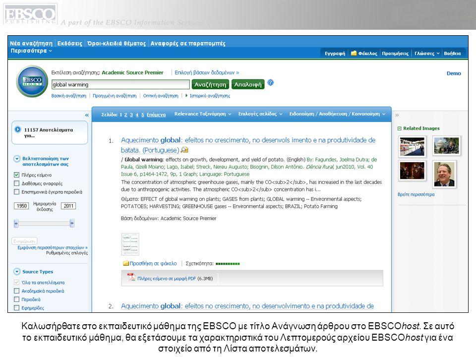 Καλωσήρθατε στο εκπαιδευτικό μάθημα της EBSCO με τίτλο Ανάγνωση άρθρου στο EBSCOhost.