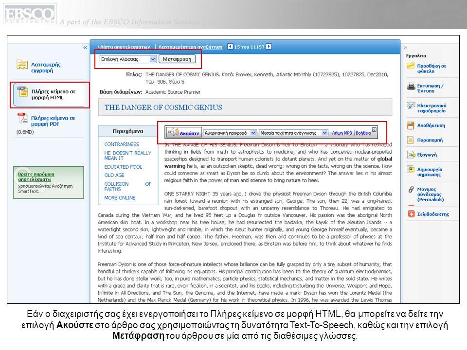 Εάν ο διαχειριστής σας έχει ενεργοποιήσει το Πλήρες κείμενο σε μορφή HTML, θα μπορείτε να δείτε την επιλογή Ακούστε στο άρθρο σας χρησιμοποιώντας τη δυνατότητα Text-To-Speech, καθώς και την επιλογή Μετάφραση του άρθρου σε μία από τις διαθέσιμες γλώσσες.