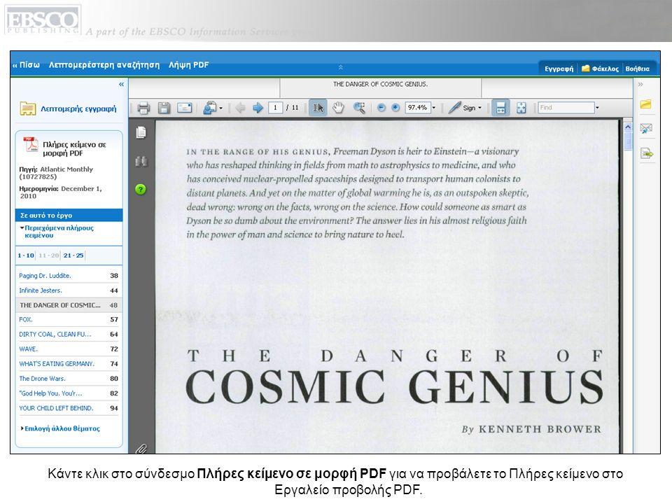 Κάντε κλικ στο σύνδεσμο Πλήρες κείμενο σε μορφή ΡDF για να προβάλετε το Πλήρες κείμενο στο Εργαλείο προβολής PDF.