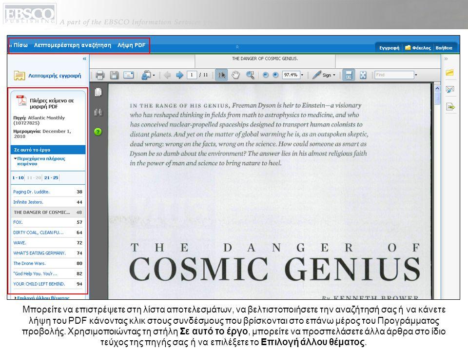 Μπορείτε να επιστρέψετε στη λίστα αποτελεσμάτων, να βελτιστοποιήσετε την αναζήτησή σας ή να κάνετε λήψη του PDF κάνοντας κλικ στους συνδέσμους που βρίσκονται στο επάνω μέρος του Προγράμματος προβολής.