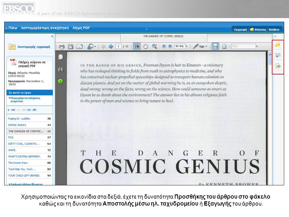 Χρησιμοποιώντας τα εικονίδια στα δεξιά, έχετε τη δυνατότητα Προσθήκης του άρθρου στο φάκελο καθώς και τη δυνατότητα Αποστολής μέσω ηλ.