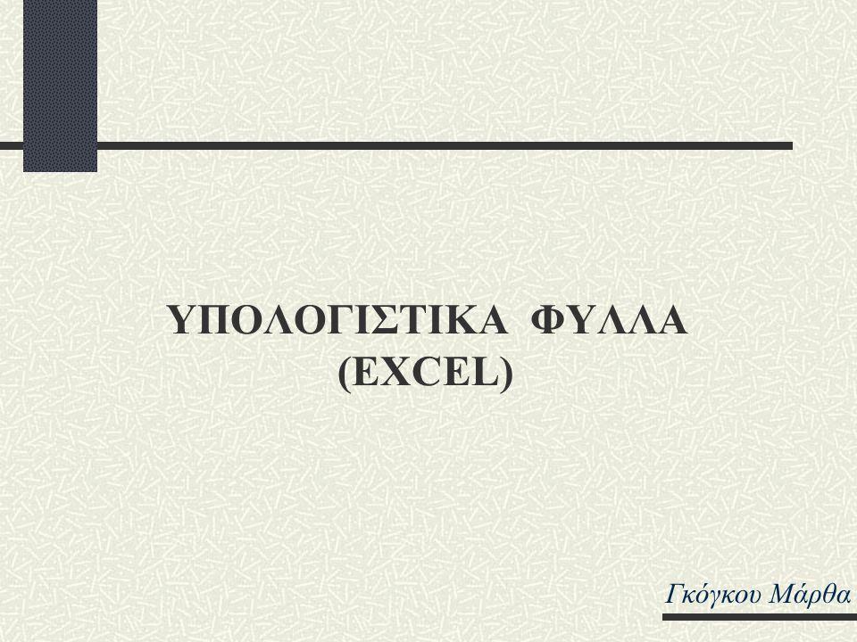 ΥΠΟΛΟΓΙΣΤΙΚΑ ΦΥΛΛΑ (EXCEL) Γκόγκου Μάρθα