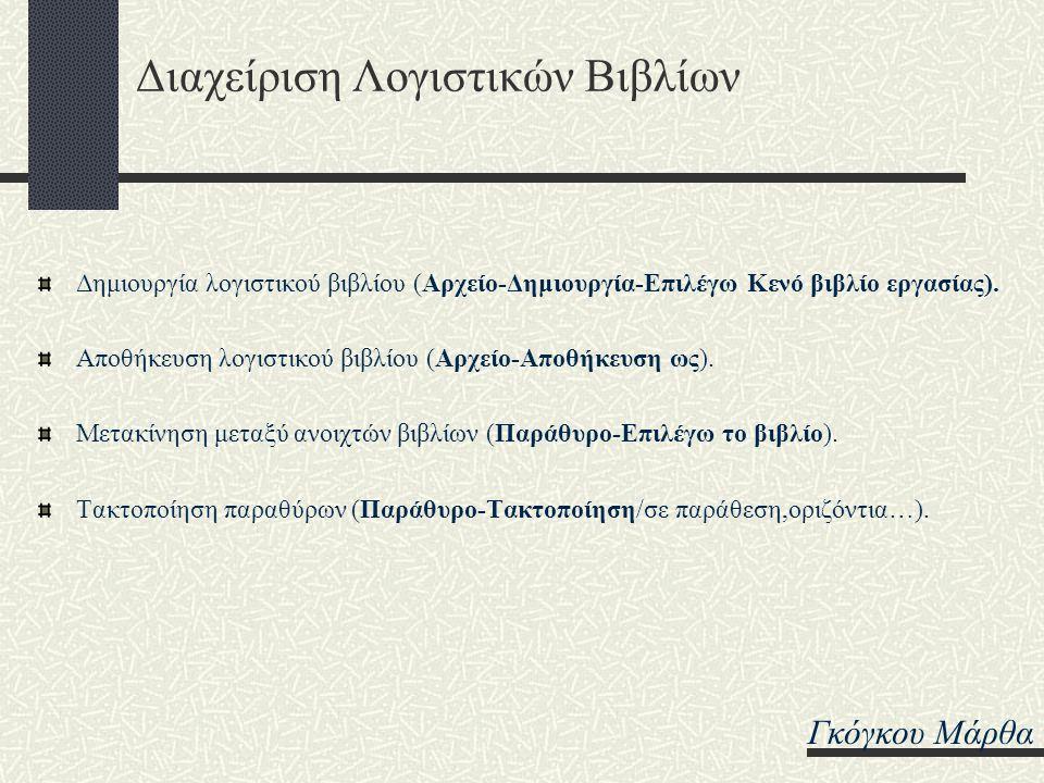 Διαχείριση Λογιστικών Βιβλίων Δημιουργία λογιστικού βιβλίου (Αρχείο-Δημιουργία-Επιλέγω Κενό βιβλίο εργασίας). Αποθήκευση λογιστικού βιβλίου (Αρχείο-Απ