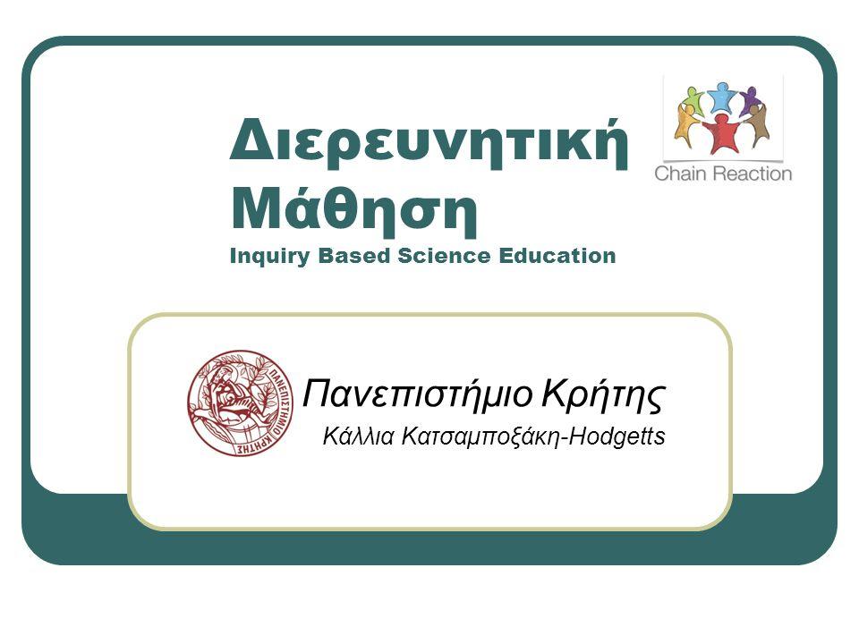 Διερευνητική Μάθηση Inquiry Based Science Education Πανεπιστήμιο Κρήτης Κάλλια Κατσαμποξάκη-Hodgetts