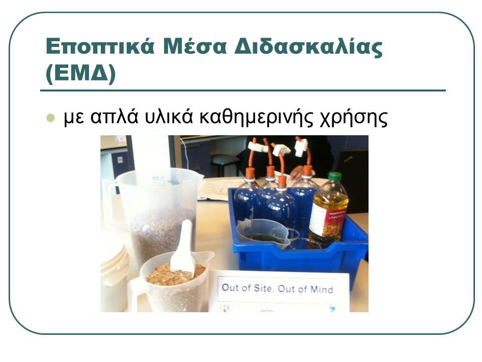 Εποπτικά Μέσα Διδασκαλίας (ΕΜΔ)  με απλά υλικά καθημερινής χρήσης