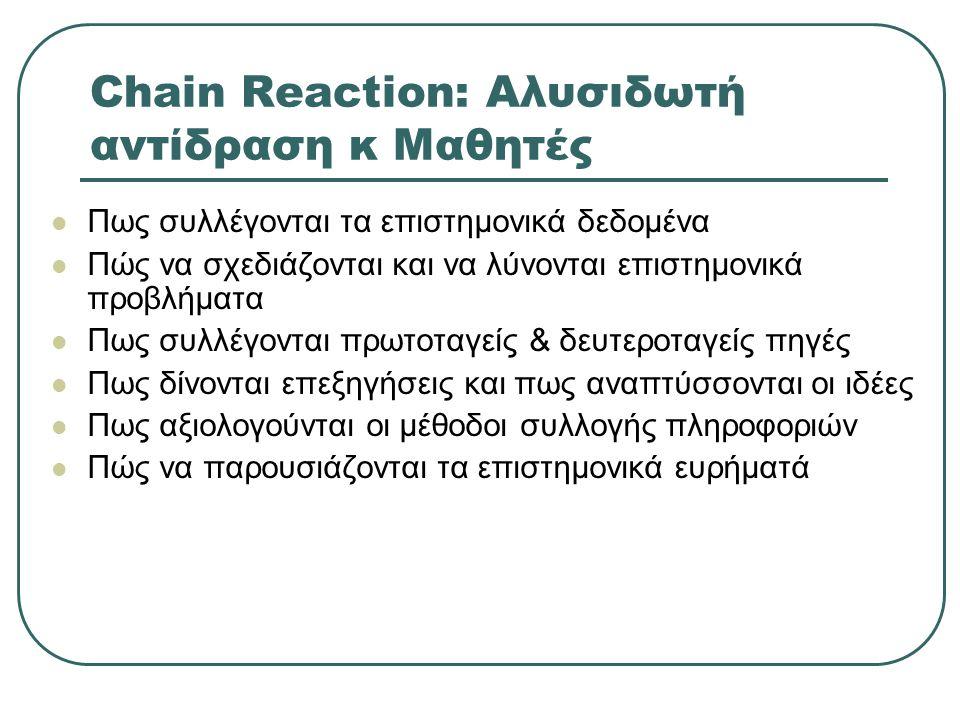 Chain Reaction: Αλυσιδωτή αντίδραση κ Μαθητές  Πως συλλέγονται τα επιστημονικά δεδομένα  Πώς να σχεδιάζονται και να λύνονται επιστημονικά προβλήματα