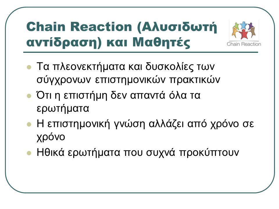 Chain Reaction (Αλυσιδωτή αντίδραση) και Μαθητές  Τα πλεονεκτήματα και δυσκολίες των σύγχρονων επιστημονικών πρακτικών  Ότι η επιστήμη δεν απαντά όλ
