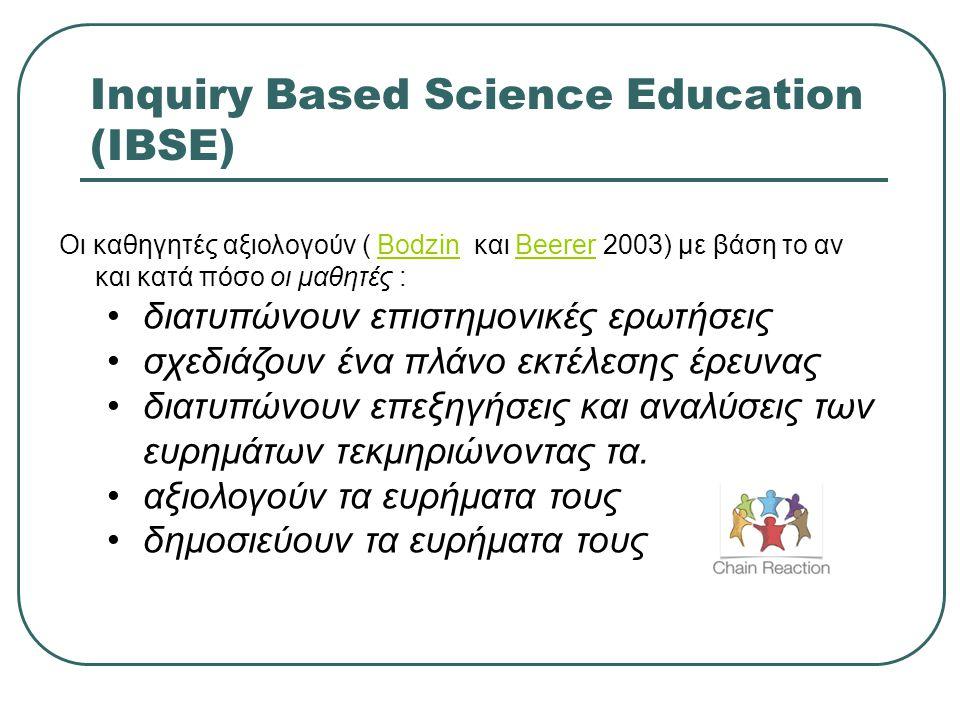 Inquiry Based Science Education (IBSE) Oι καθηγητές αξιολογούν ( Bodzin και Beerer 2003) με βάση το αν και κατά πόσο oι μαθητές :BodzinBeerer •διατυπώ
