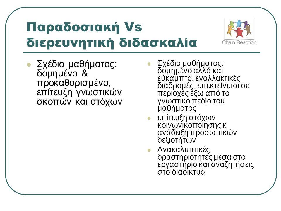 Παραδοσιακή Vs διερευνητική διδασκαλία  Σχέδιο μαθήματος: δομημένο & προκαθορισμένο, επίτευξη γνωστικών σκοπών και στόχων  Σχέδιο μαθήματος: δομημέν