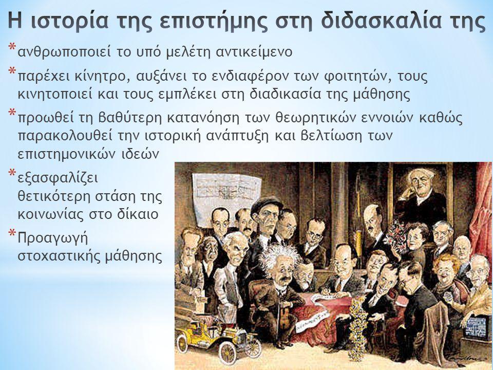 * ανθρωποποιεί το υπό μελέτη αντικείμενο * παρέχει κίνητρο, αυξάνει το ενδιαφέρον των φοιτητών, τους κινητοποιεί και τους εμπλέκει στη διαδικασία της μάθησης * προωθεί τη βαθύτερη κατανόηση των θεωρητικών εννοιών καθώς παρακολουθεί την ιστορική ανάπτυξη και βελτίωση των επιστημονικών ιδεών * εξασφαλίζει θετικότερη στάση της κοινωνίας στο δίκαιο * Προαγωγή στοχαστικής μάθησης