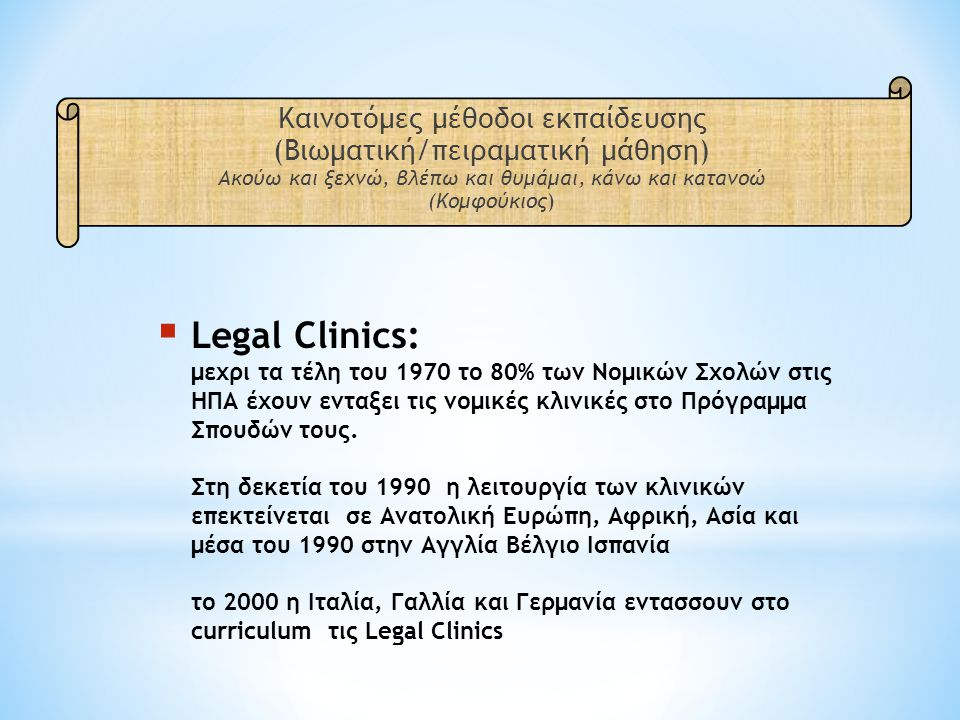  Legal Clinics: μεχρι τα τέλη του 1970 το 80% των Νομικών Σχολών στις ΗΠΑ έχουν ενταξει τις νομικές κλινικές στο Πρόγραμμα Σπουδών τους.