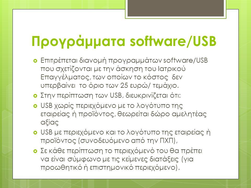 Προγράμματα software/USB  Επιτρέπεται διανομή προγραμμάτων software/USB που σχετίζονται με την άσκηση του Ιατρικού Επαγγέλματος, των οποίων το κόστος δεν υπερβαίνει το όριο των 25 ευρώ/ τεμάχιο.