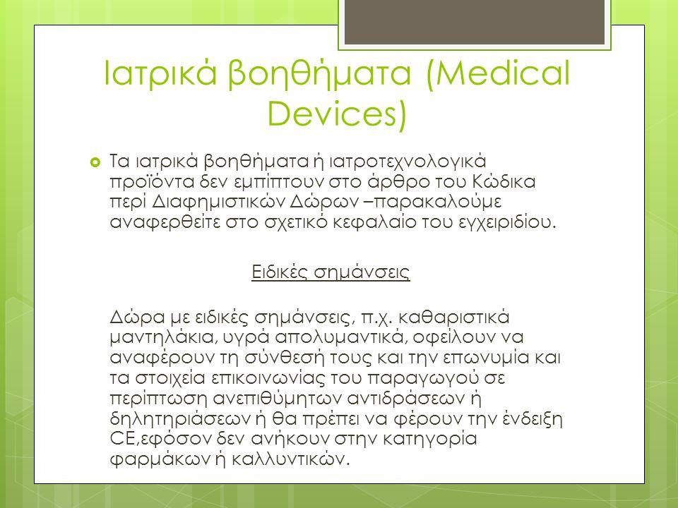Ιατρικά βοηθήματα (Medical Devices)  Τα ιατρικά βοηθήματα ή ιατροτεχνολογικά προϊόντα δεν εμπίπτουν στο άρθρο του Κώδικα περί Διαφημιστικών Δώρων –παρακαλούμε αναφερθείτε στο σχετικό κεφαλαίο του εγχειριδίου.