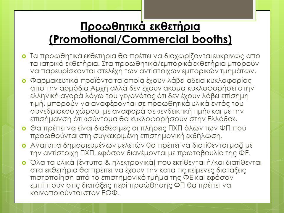 Προωθητικά εκθετήρια (Promotional/Commercial booths)  Tα προωθητικά εκθετήρια θα πρέπει να διαχωρίζονται ευκρινώς από τα ιατρικά εκθετήρια. Στα προωθ