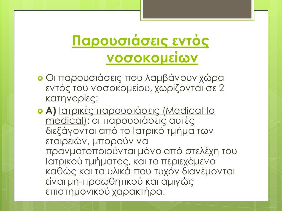 Παρουσιάσεις εντός νοσοκομείων  Οι παρουσιάσεις που λαμβάνουν χώρα εντός του νοσοκομείου, χωρίζονται σε 2 κατηγορίες:  Α) Ιατρικές παρουσιάσεις (Medical to medical): οι παρουσιάσεις αυτές διεξάγονται από το Ιατρικό τμήμα των εταιρειών, μπορούν να πραγματοποιούνται μόνο από στελέχη του Ιατρικού τμήματος, και το περιεχόμενο καθώς και τα υλικά που τυχόν διανέμονται είναι μη-προωθητικού και αμιγώς επιστημονικού χαρακτήρα.