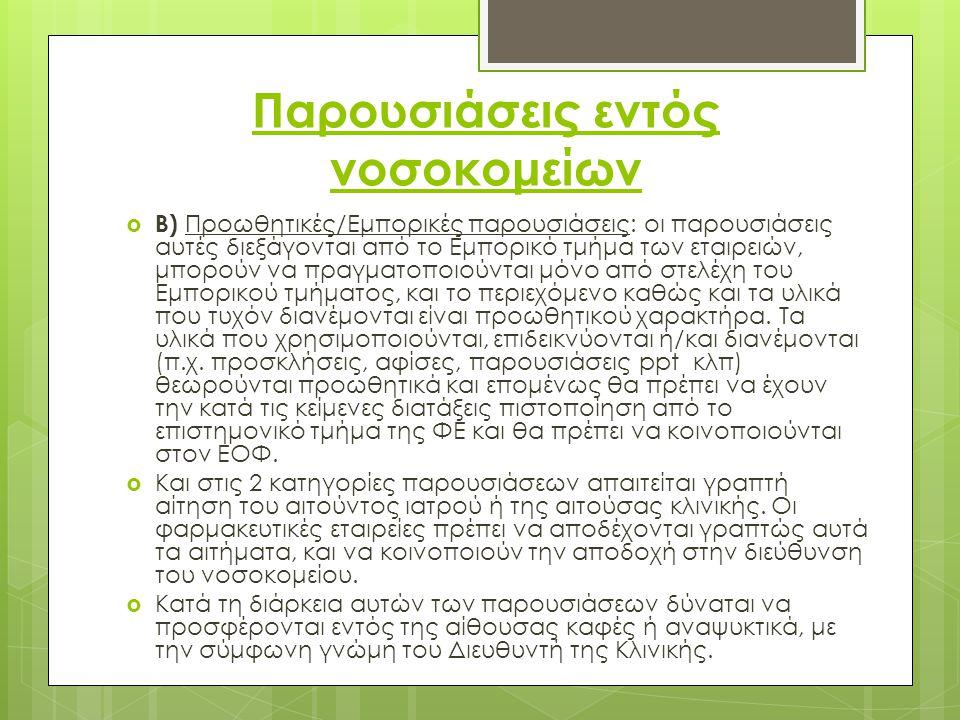 Παρουσιάσεις εντός νοσοκομείων  Β) Προωθητικές/Εμπορικές παρουσιάσεις: οι παρουσιάσεις αυτές διεξάγονται από το Εμπορικό τμήμα των εταιρειών, μπορούν