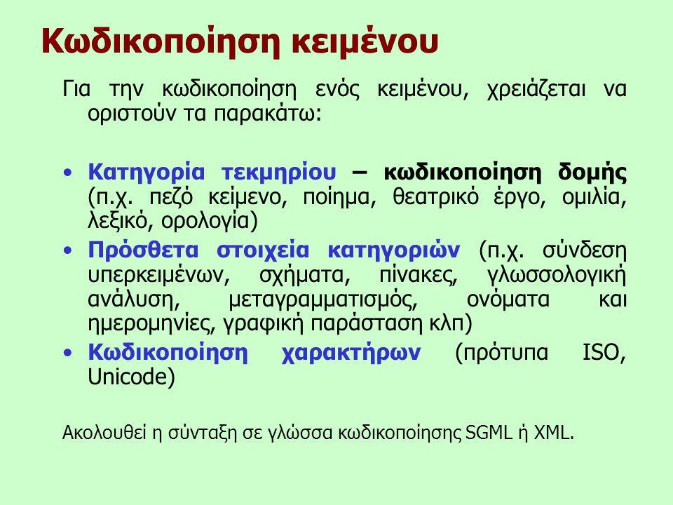 Κωδικοποίηση κειμένου Για την κωδικοποίηση ενός κειμένου, χρειάζεται να οριστούν τα παρακάτω: •Κατηγορία τεκμηρίου – κωδικοποίηση δομής (π.χ.