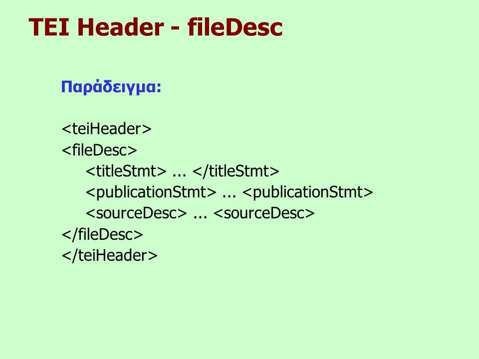 TEI Header - fileDesc Παράδειγμα:...