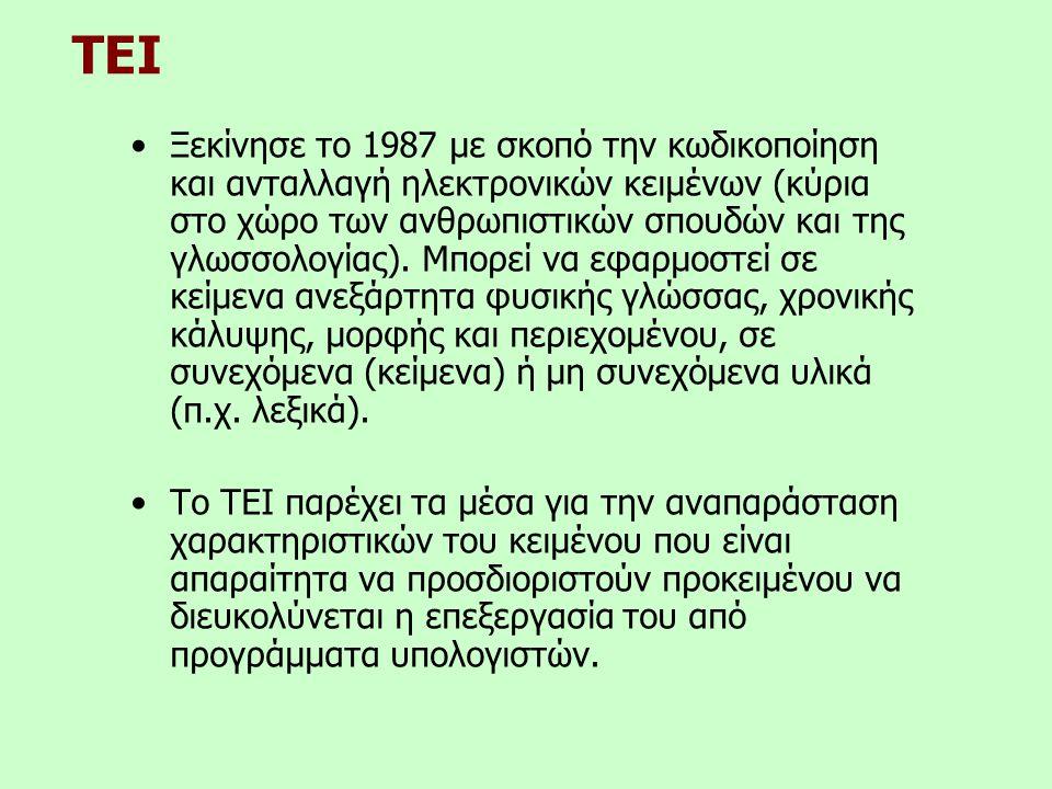 TEI •Ξεκίνησε το 1987 με σκοπό την κωδικοποίηση και ανταλλαγή ηλεκτρονικών κειμένων (κύρια στο χώρο των ανθρωπιστικών σπουδών και της γλωσσολογίας).