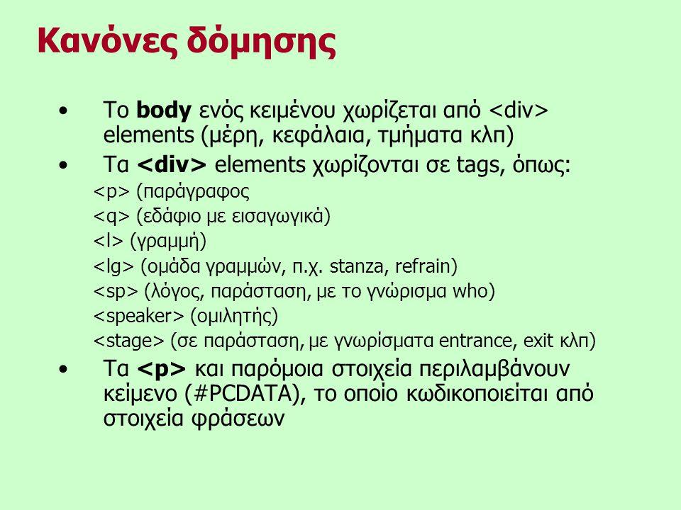Κανόνες δόμησης •Το body ενός κειμένου χωρίζεται από elements (μέρη, κεφάλαια, τμήματα κλπ) •Τα elements χωρίζονται σε tags, όπως: (παράγραφος (εδάφιο με εισαγωγικά) (γραμμή) (ομάδα γραμμών, π.χ.