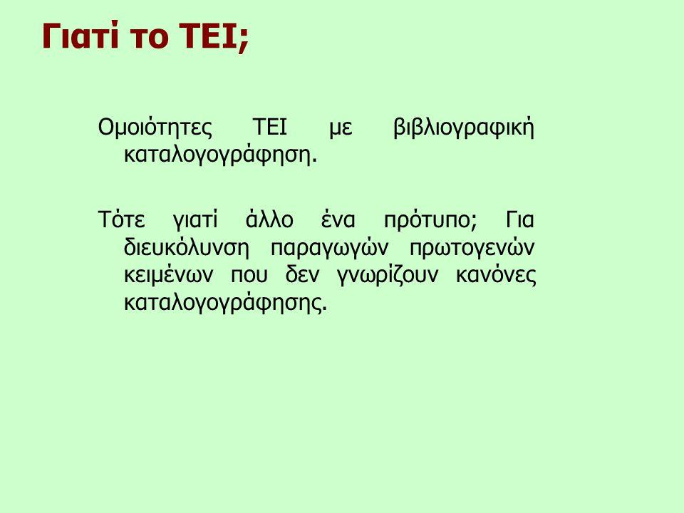 Γιατί το TEI; Ομοιότητες TEI με βιβλιογραφική καταλογογράφηση.