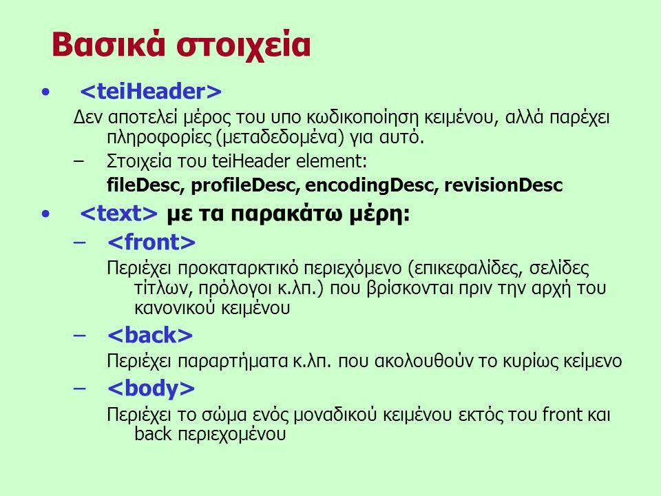 Βασικά στοιχεία • Δεν αποτελεί μέρος του υπο κωδικοποίηση κειμένου, αλλά παρέχει πληροφορίες (μεταδεδομένα) για αυτό.