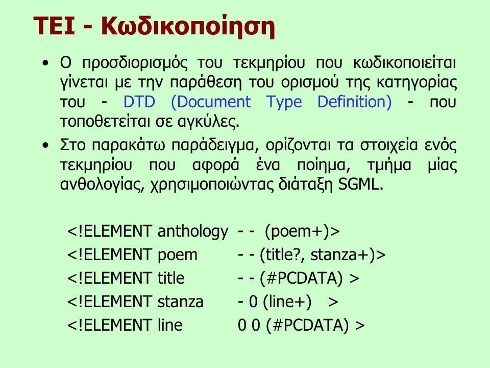 TEI - Κωδικοποίηση •Ο προσδιορισμός του τεκμηρίου που κωδικοποιείται γίνεται με την παράθεση του ορισμού της κατηγορίας του - DTD (Document Type Definition) - που τοποθετείται σε αγκύλες.