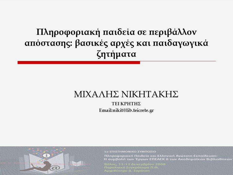 Πληροφοριακή παιδεία σε περιβάλλον απόστασης: βασικές αρχές και παιδαγωγικά ζητήματα ΜΙΧΑΛΗΣ ΝΙΚΗΤΑΚΗΣ ΤΕΙ ΚΡΗΤΗΣ Email:nikit@lib.teicrete.gr