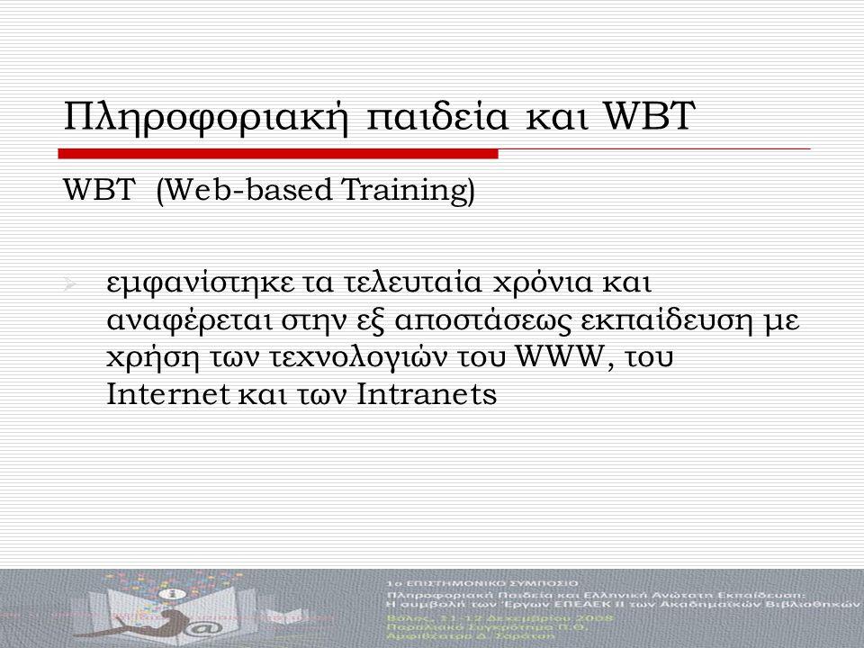 Πληροφοριακή παιδεία και WBT WBT (Web-based Training)  εμφανίστηκε τα τελευταία χρόνια και αναφέρεται στην εξ αποστάσεως εκπαίδευση με χρήση των τεχνολογιών του WWW, του Internet και των Intranets