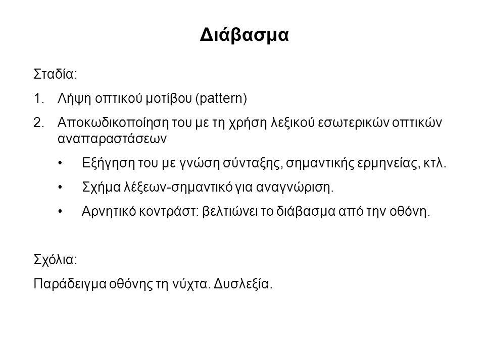 Διάβασμα Σταδία: 1.Λήψη οπτικού μοτίβου (pattern) 2.Αποκωδικοποίηση του με τη χρήση λεξικού εσωτερικών οπτικών αναπαραστάσεων •Εξήγηση του με γνώση σύ