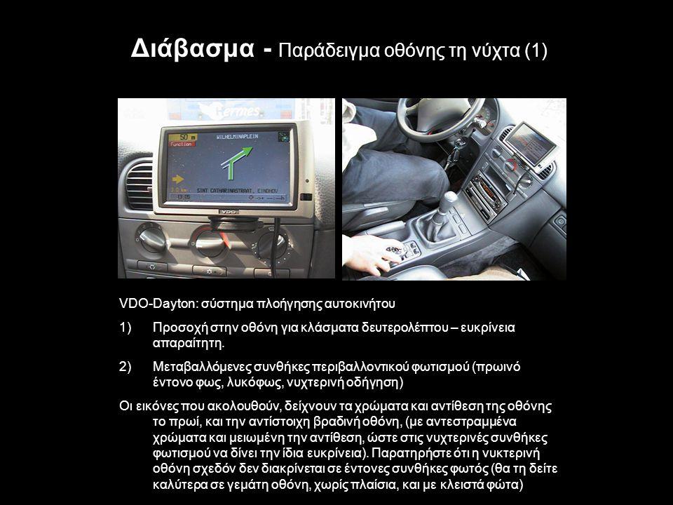 Διάβασμα - Παράδειγμα οθόνης τη νύχτα (1) VDO-Dayton: σύστημα πλοήγησης αυτοκινήτου 1)Προσοχή στην οθόνη για κλάσματα δευτερολέπτου – ευκρίνεια απαραί