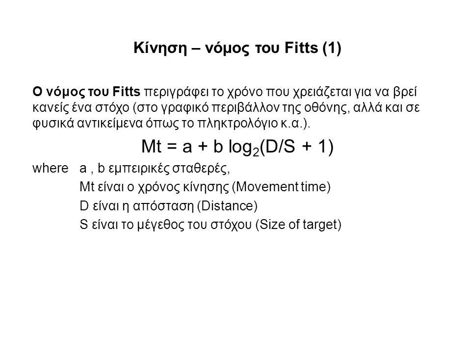 Κίνηση – νόμος του Fitts (1) Ο νόμος του Fitts περιγράφει το χρόνο που χρειάζεται για να βρεί κανείς ένα στόχο (στο γραφικό περιβάλλον της οθόνης, αλλ