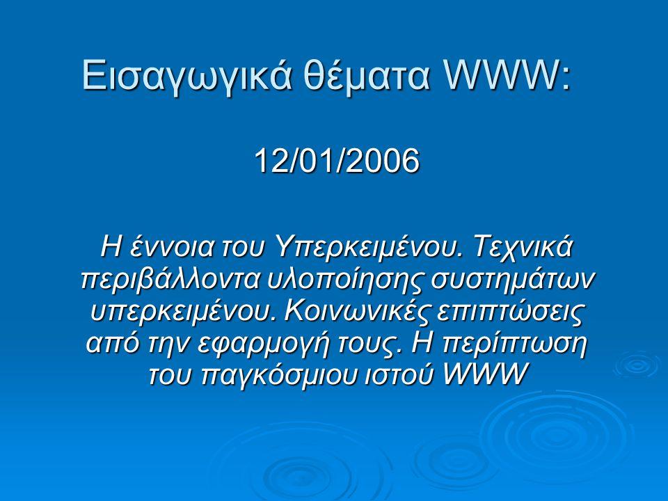 Εισαγωγικά θέματα WWW: 12/01/2006 Η έννοια του Υπερκειμένου.
