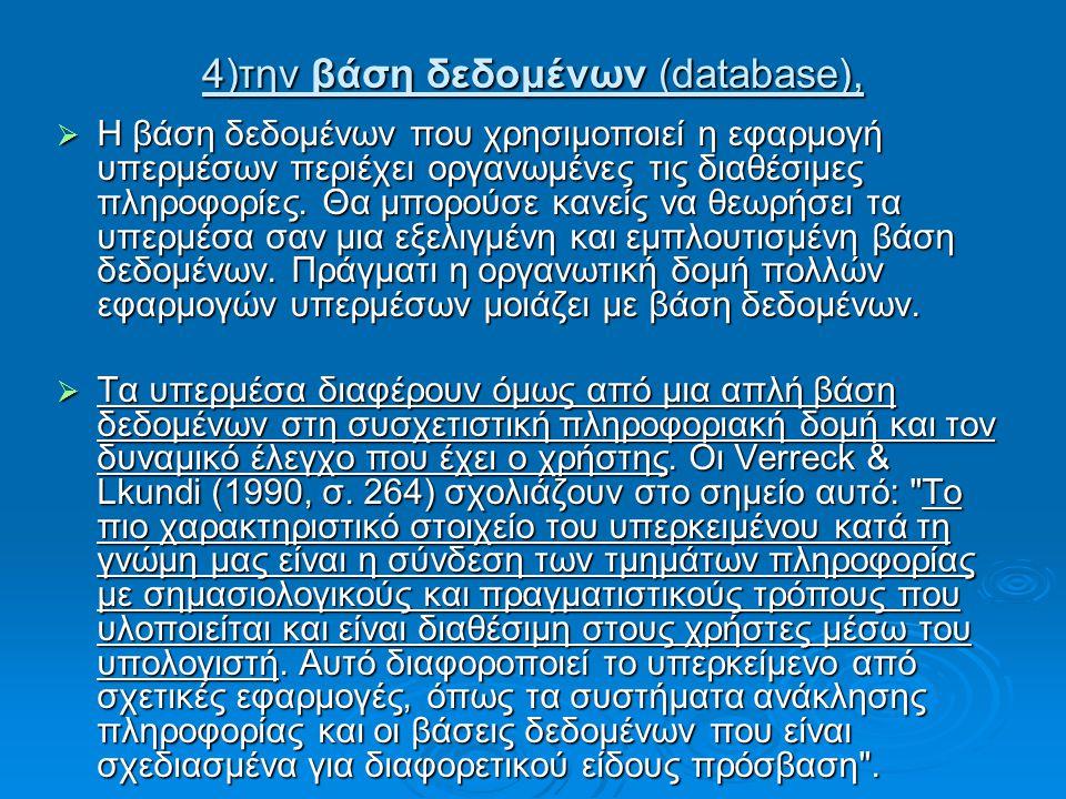 4)την βάση δεδομένων (database),  Η βάση δεδομένων που χρησιμοποιεί η εφαρμογή υπερμέσων περιέχει οργανωμένες τις διαθέσιμες πληροφορίες.