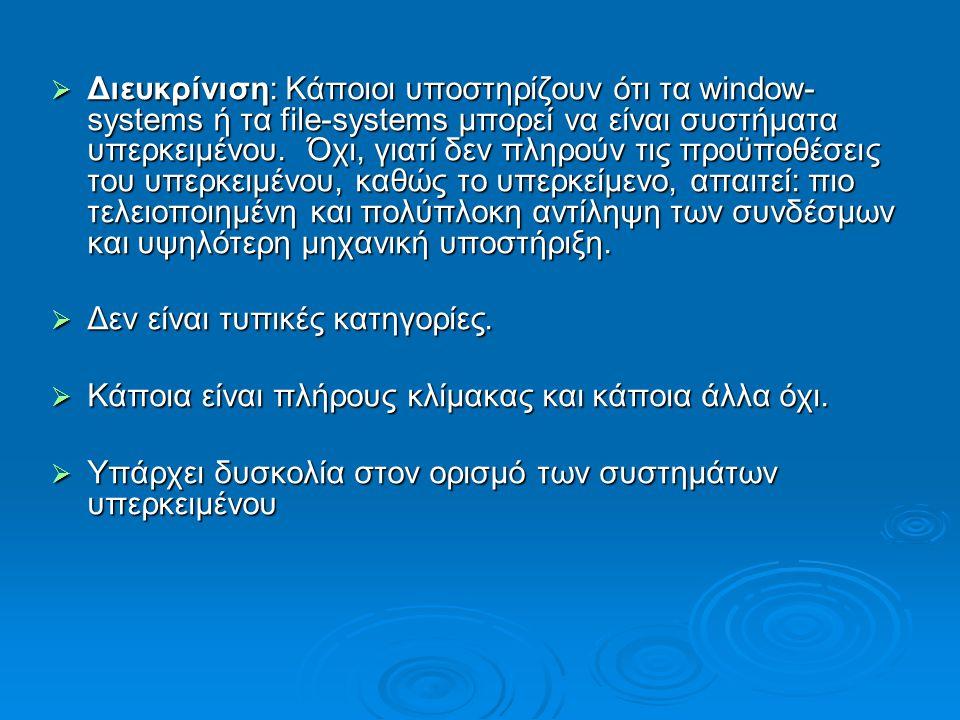  Διευκρίνιση: Κάποιοι υποστηρίζουν ότι τα window- systems ή τα file-systems μπορεί να είναι συστήματα υπερκειμένου.