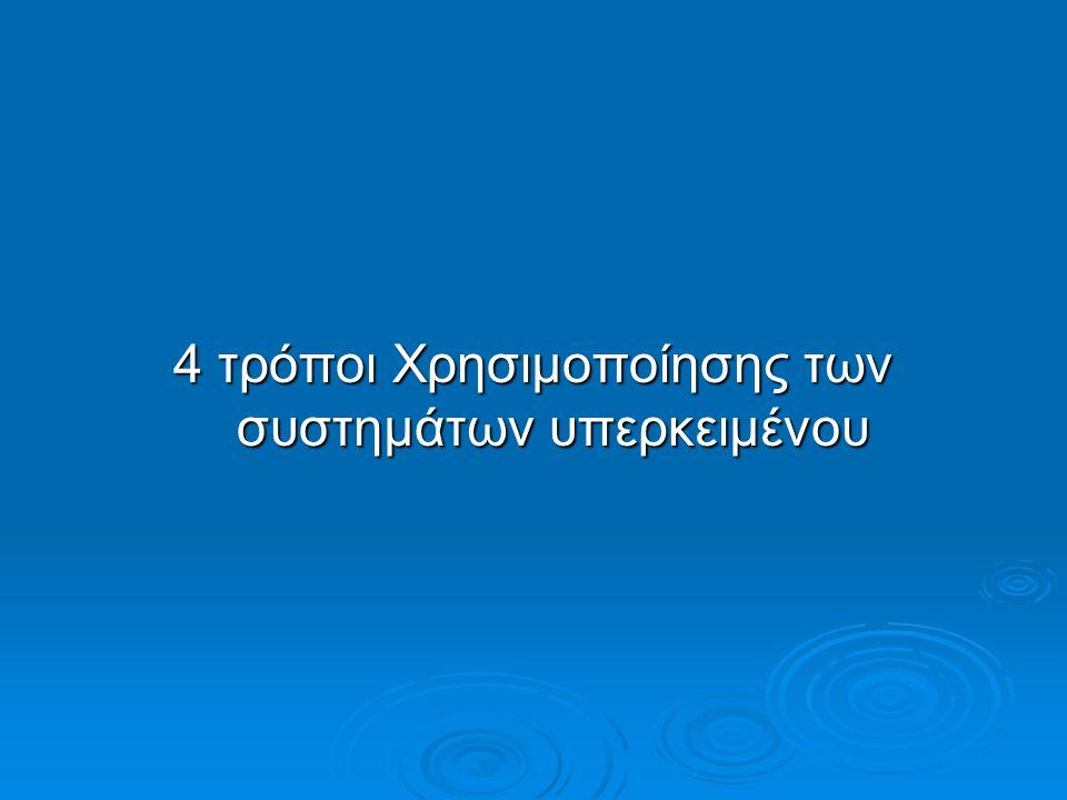 4 τρόποι Χρησιμοποίησης των συστημάτων υπερκειμένου
