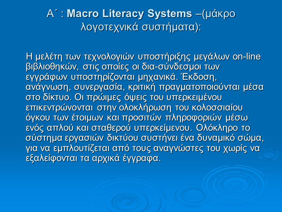 Α΄ : Macro Literacy Systems –(μάκρο λογοτεχνικά συστήματα): Η μελέτη των τεχνολογιών υποστήριξης μεγάλων on-line βιβλιοθηκών, στις οποίες οι δια-σύνδεσμοι των εγγράφων υποστηρίζονται μηχανικά.
