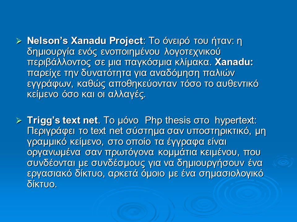 Nelson's Xanadu Project: Το όνειρό του ήταν: η δημιουργία ενός ενοποιημένου λογοτεχνικού περιβάλλοντος σε μια παγκόσμια κλίμακα.
