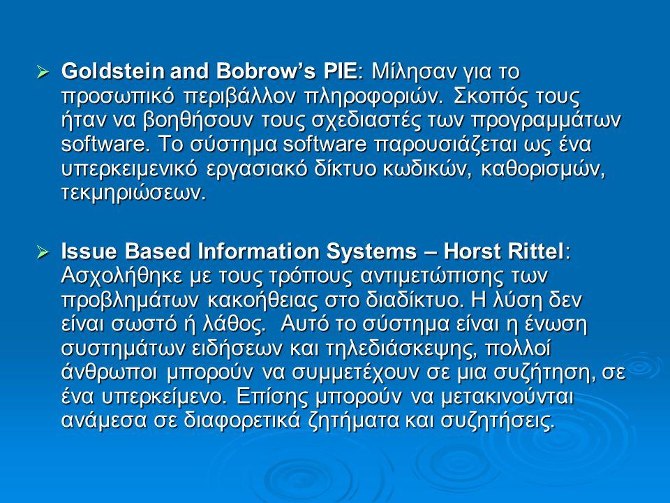  Goldstein and Bobrow's PIE: Μίλησαν για το προσωπικό περιβάλλον πληροφοριών.