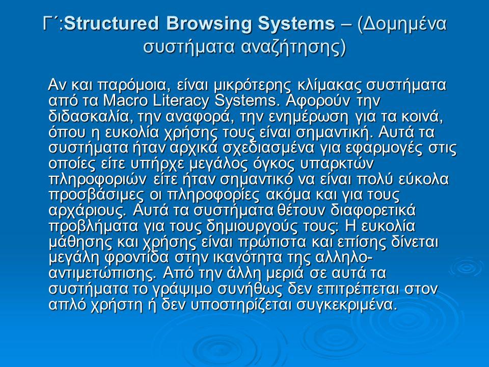 Γ΄:Structured Browsing Systems – (Δομημένα συστήματα αναζήτησης) Αν και παρόμοια, είναι μικρότερης κλίμακας συστήματα από τα Macro Literacy Systems.