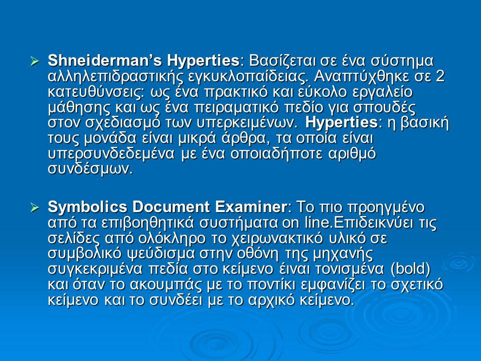  Shneiderman's Hyperties: Βασίζεται σε ένα σύστημα αλληλεπιδραστικής εγκυκλοπαίδειας.