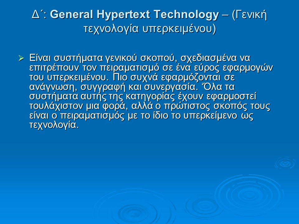 Δ΄: General Hypertext Technology – (Γενική τεχνολογία υπερκειμένου)  Είναι συστήματα γενικού σκοπού, σχεδιασμένα να επιτρέπουν τον πειραματισμό σε ένα εύρος εφαρμογών του υπερκειμένου.
