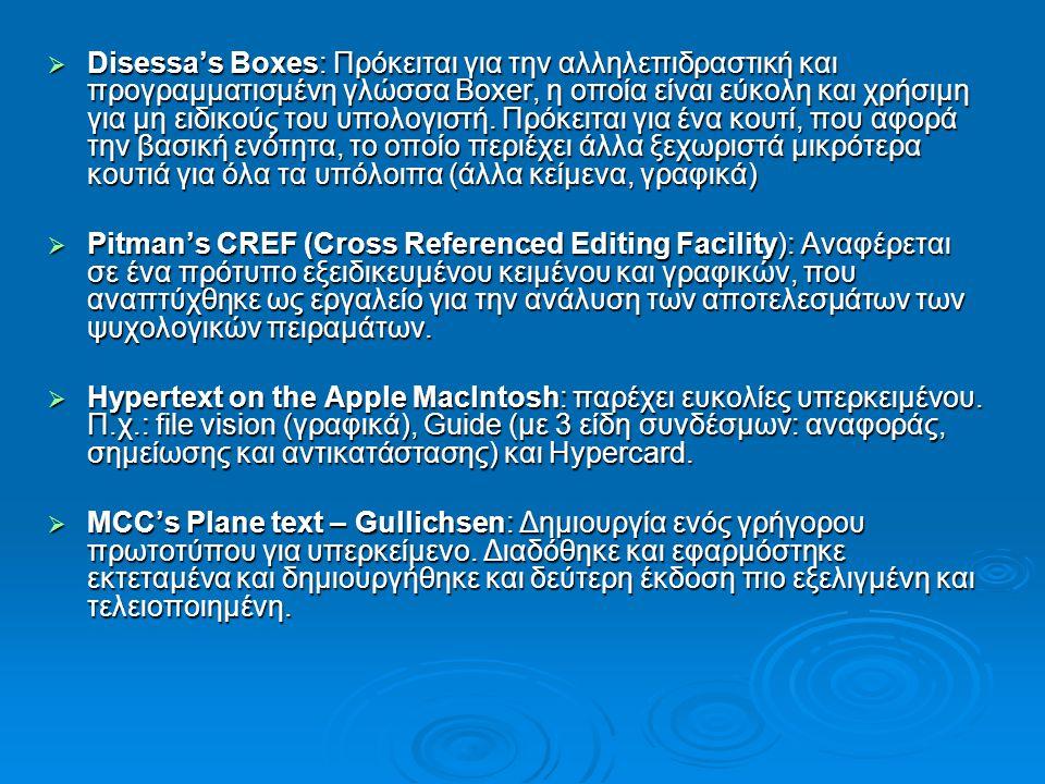  Disessa's Boxes: Πρόκειται για την αλληλεπιδραστική και προγραμματισμένη γλώσσα Boxer, η οποία είναι εύκολη και χρήσιμη για μη ειδικούς του υπολογιστή.