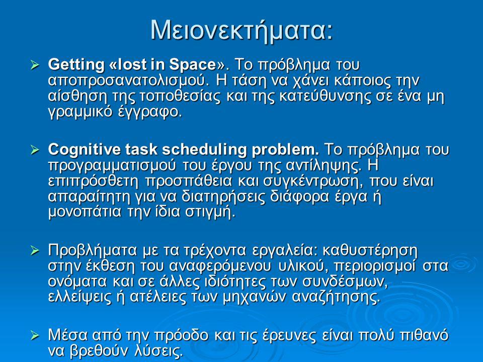 Μειονεκτήματα:  Getting «lost in Space». Το πρόβλημα του αποπροσανατολισμού.