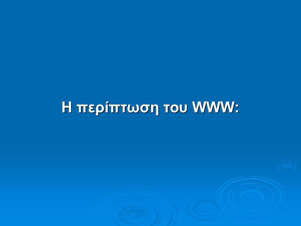 Η περίπτωση του WWW: