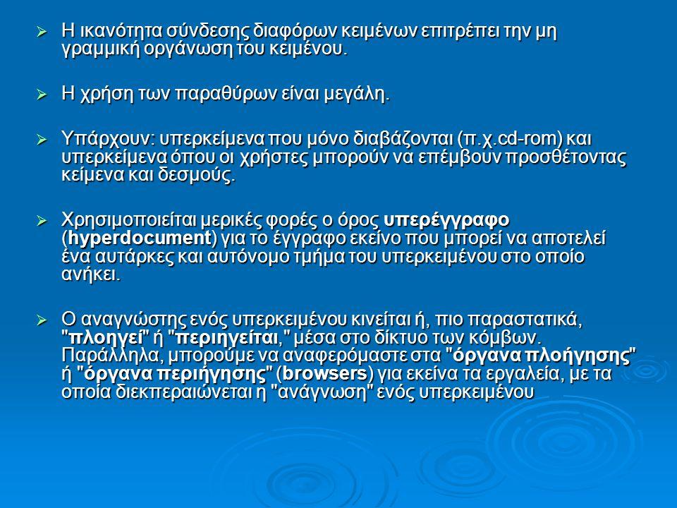  Η ικανότητα σύνδεσης διαφόρων κειμένων επιτρέπει την μη γραμμική οργάνωση του κειμένου.