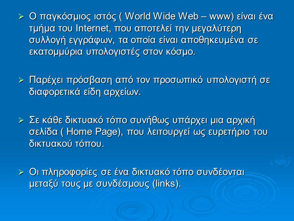  Ο παγκόσμιος ιστός ( World Wide Web – www) είναι ένα τμήμα του Internet, που αποτελεί την μεγαλύτερη συλλογή εγγράφων, τα οποία είναι αποθηκευμένα σε εκατομμύρια υπολογιστές στον κόσμο.