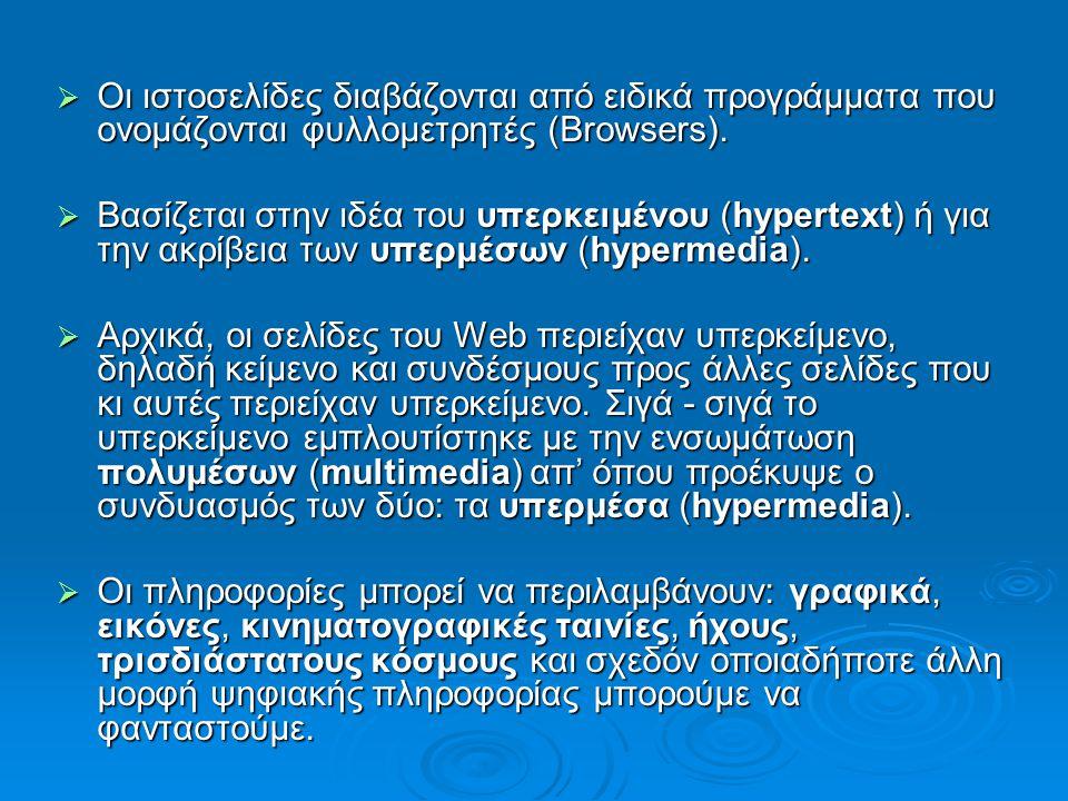  Οι ιστοσελίδες διαβάζονται από ειδικά προγράμματα που ονομάζονται φυλλομετρητές (Browsers).